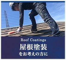 屋根塗装をお考えの方に