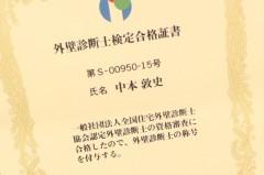なかもと工房 撮影写真-041